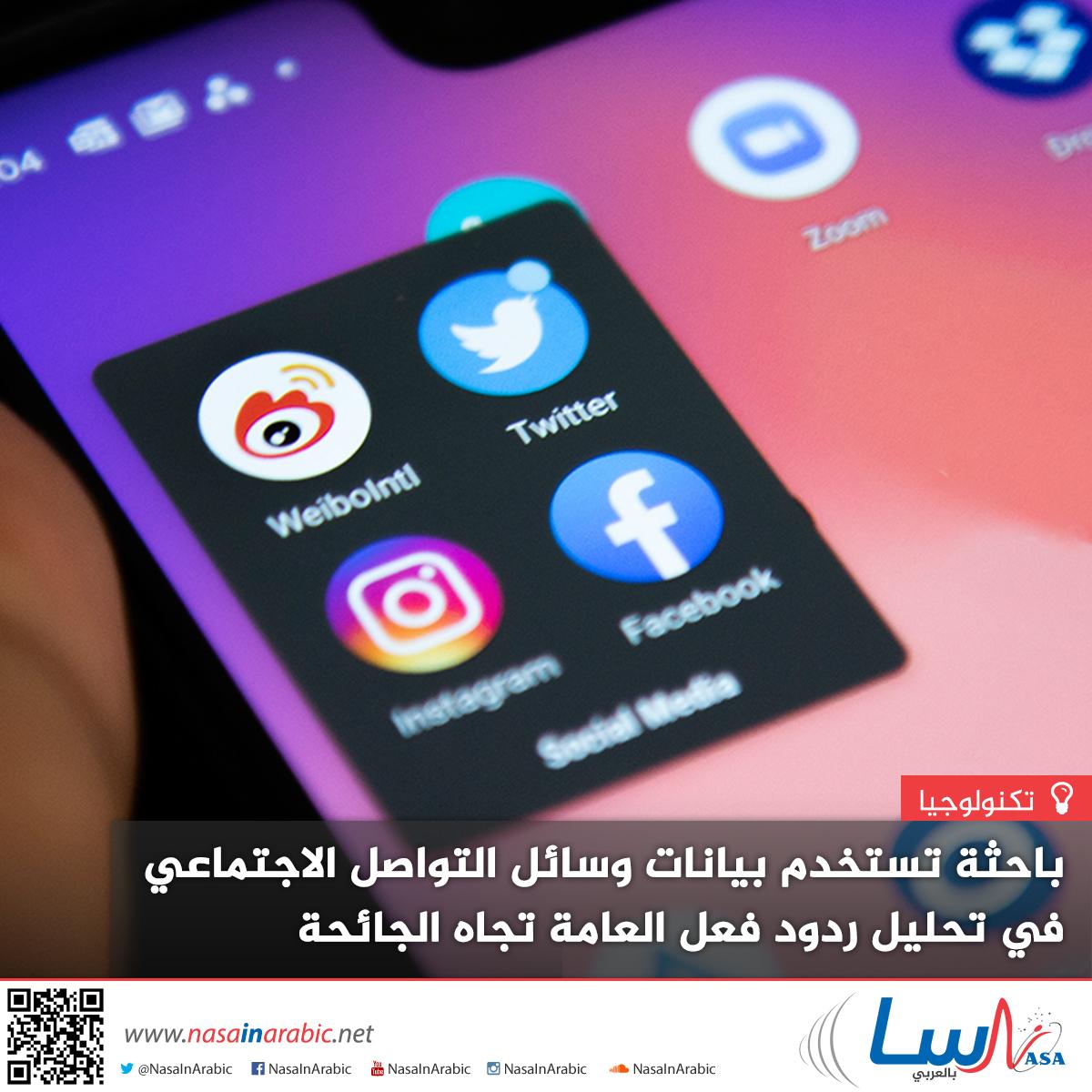 باحثة تستخدم بيانات وسائل التواصل الاجتماعي في تحليل ردود فعل العامة تجاه الجائحة