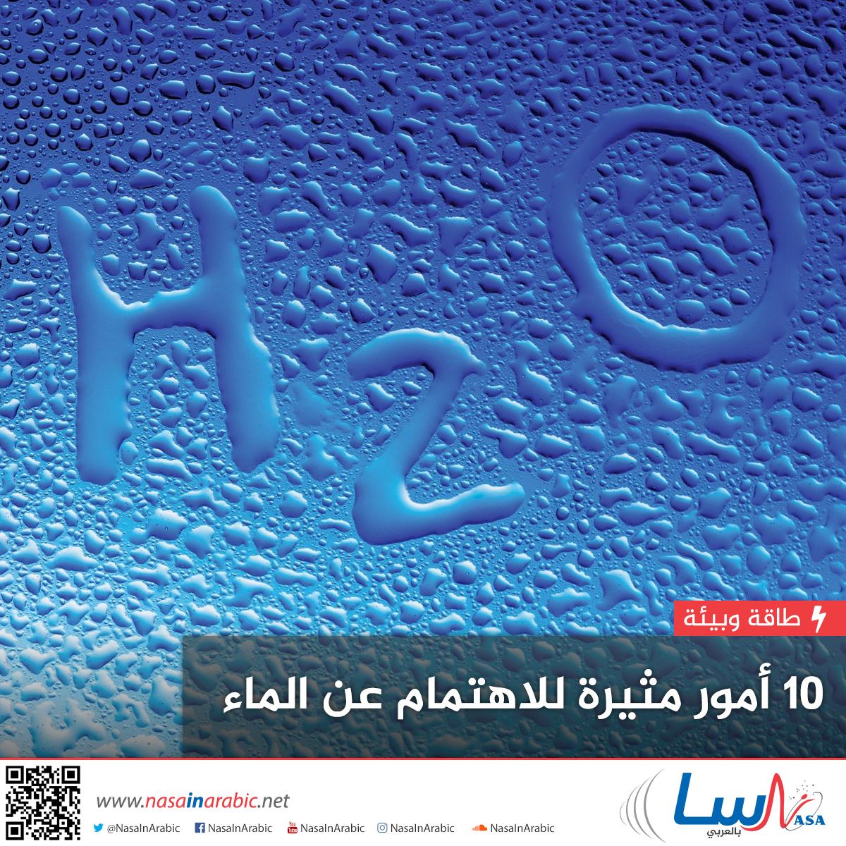 10 أمور مثيرة للاهتمام عن الماء