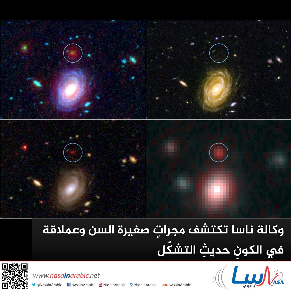 وكالة ناسا تكتشف مجراتٍ صغيرة السن وعملاقة في الكونِ حديثِ التشكّل