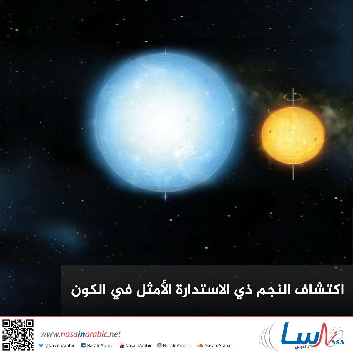 اكتشاف النجم ذي الاستدارة الأمثل في الكون