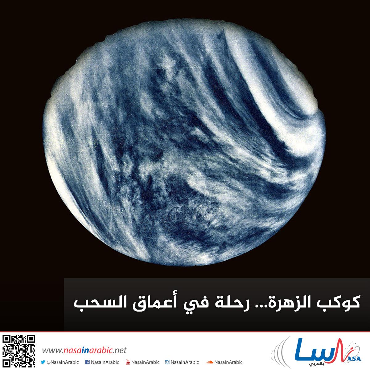 كوكب الزهرة... رحلة في أعماق السحب