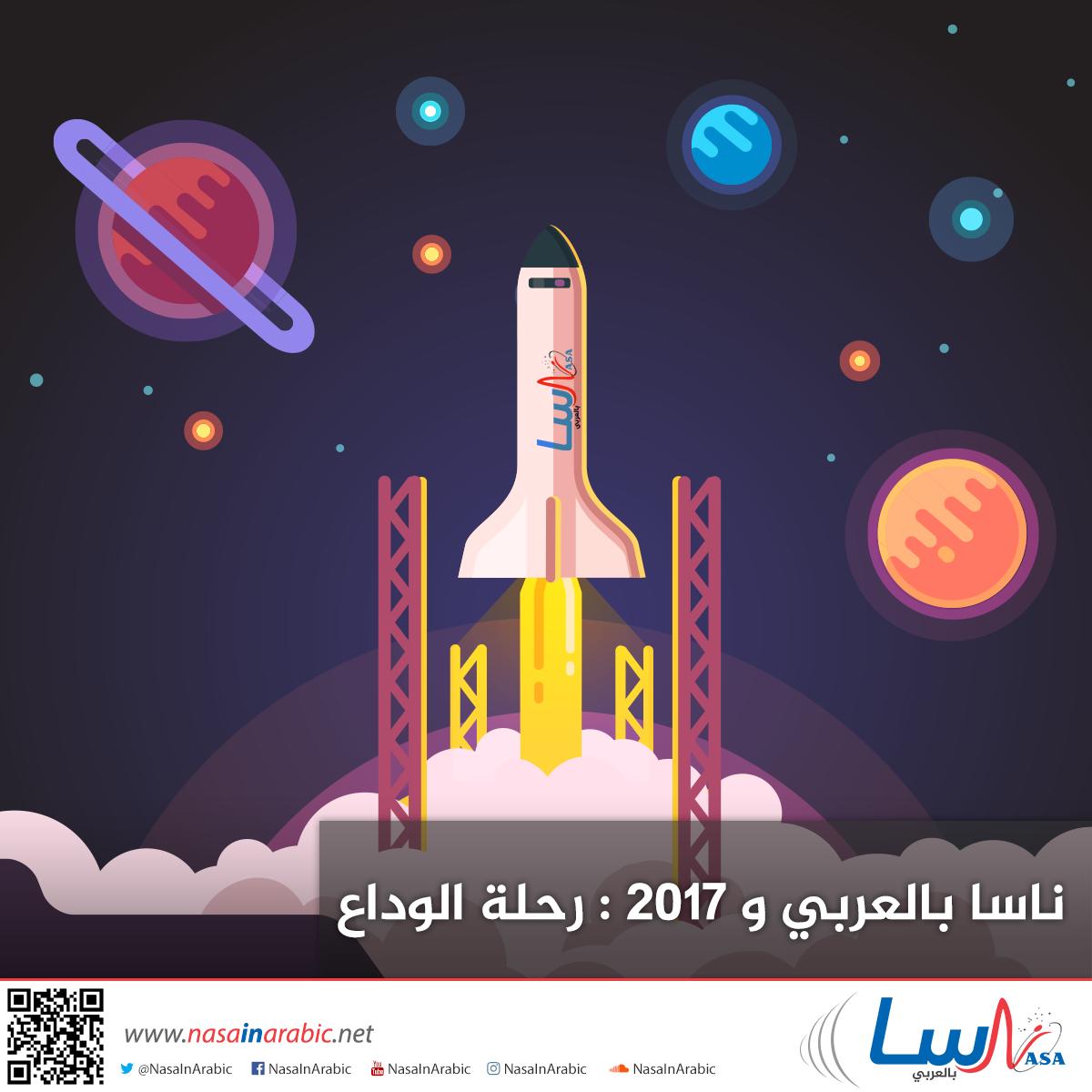 ناسا بالعربي و2017: رحلة الوداع