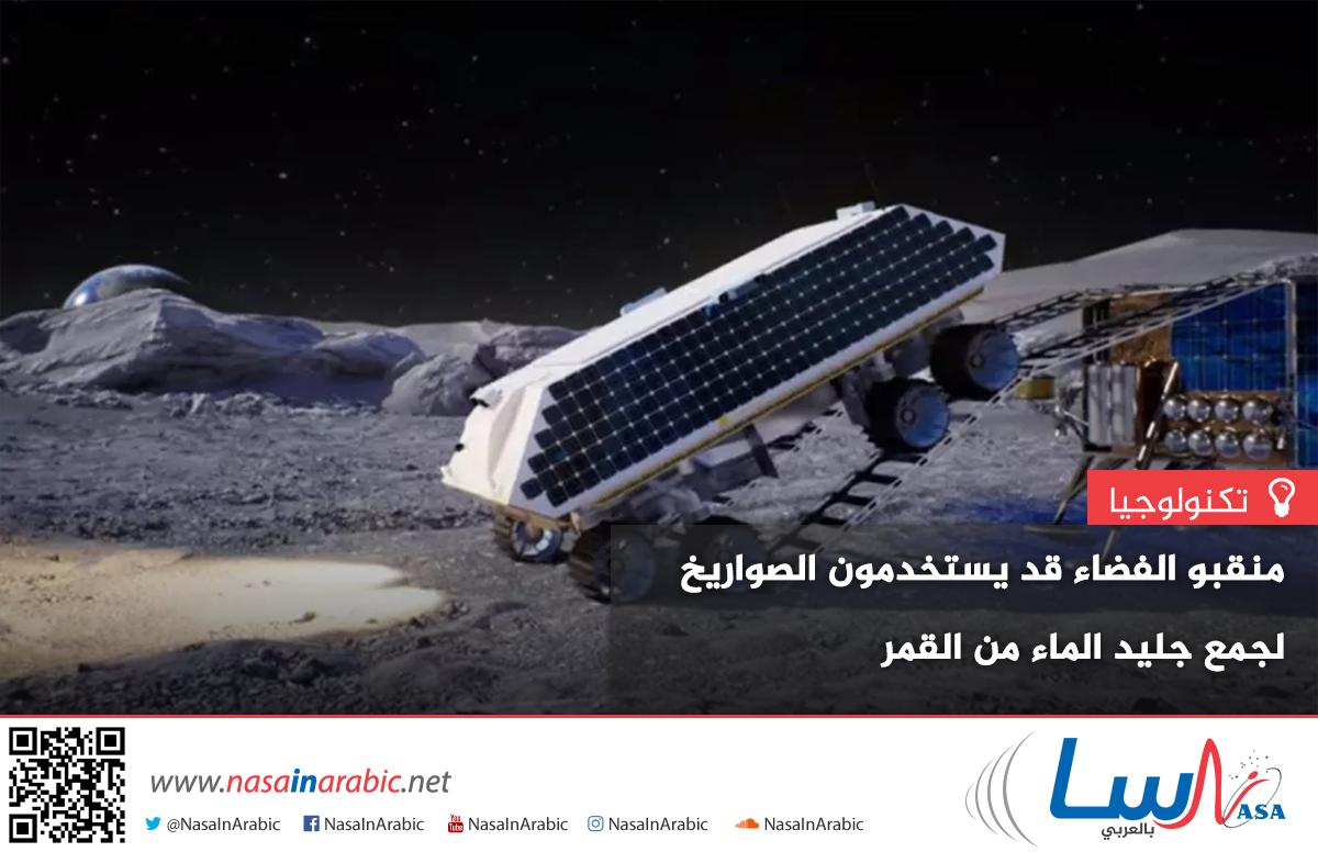 منقبو الفضاء قد يستخدمون الصواريخ لجمع جليد الماء من القمر