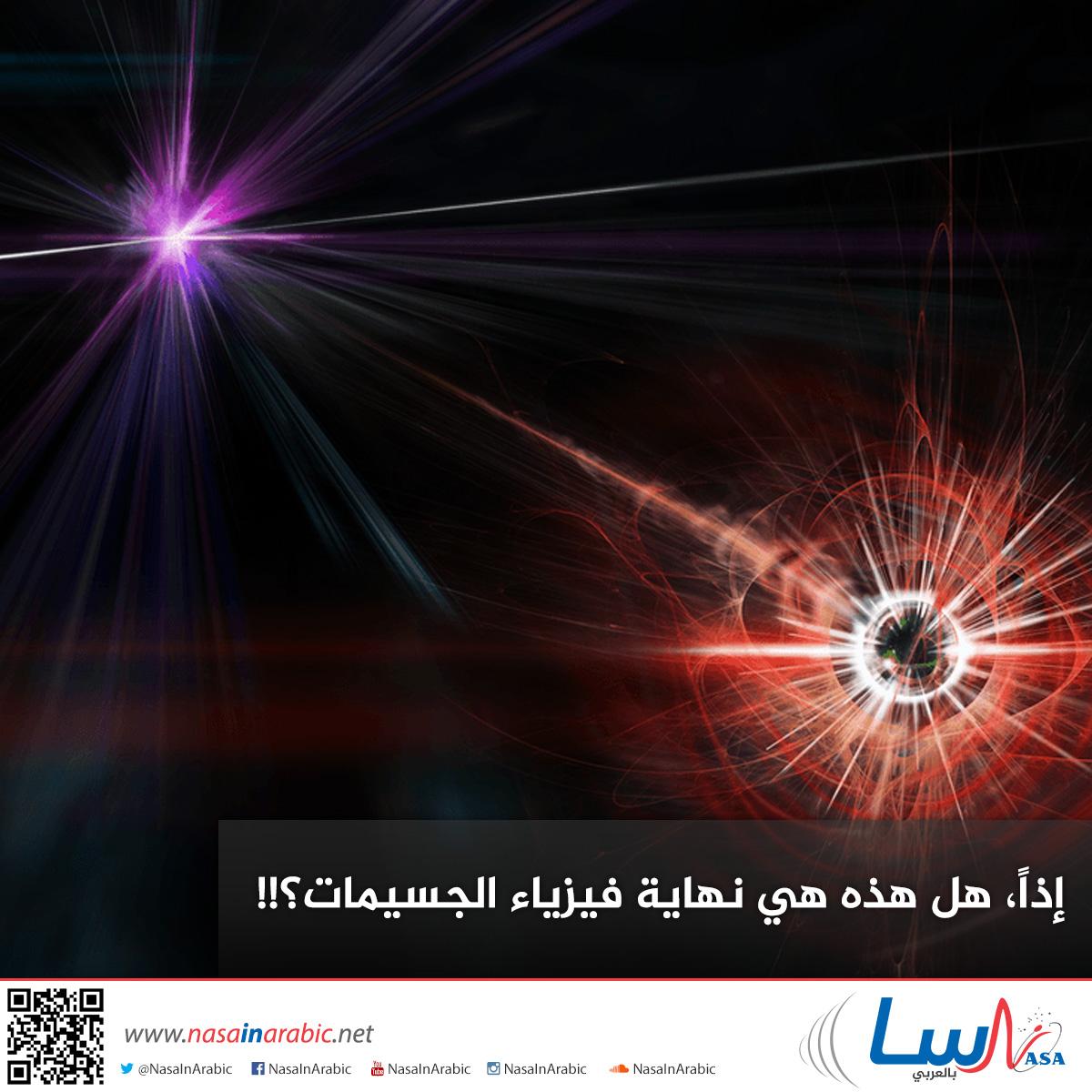 إذاً، هل هذه هي نهاية فيزياء الجسيمات؟!!