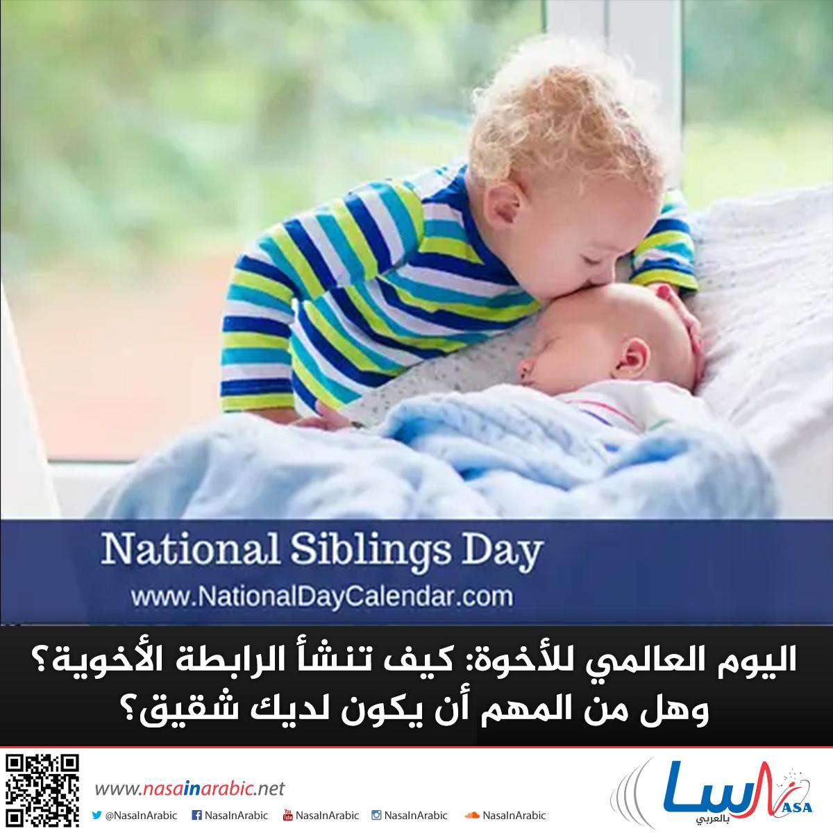 اليوم العالمي للأخوة: كيف تنشأ الرابطة الأخوية؟ وهل من المهم أن يكون لديك شقيق؟