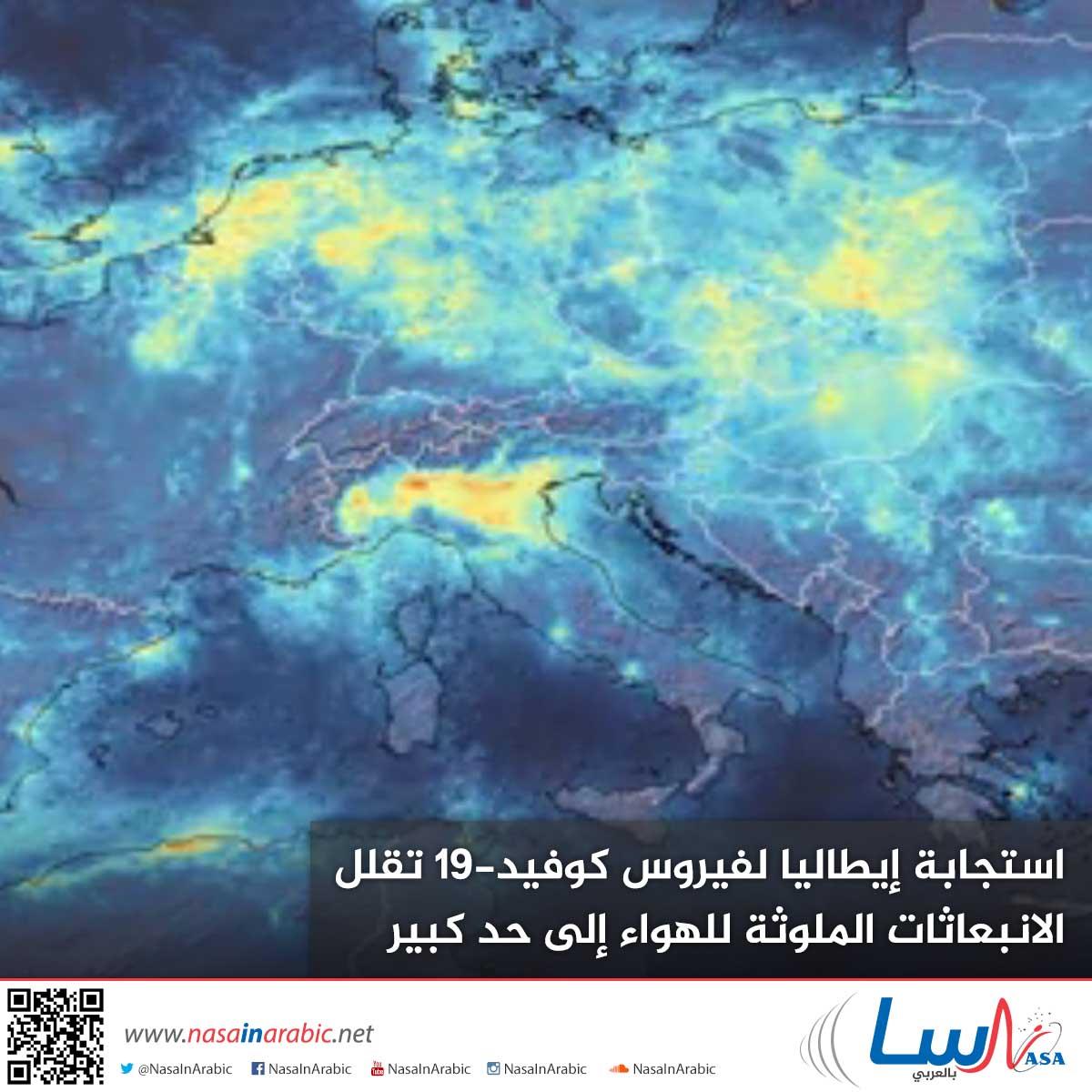 استجابة إيطاليا لفيروس كوفيد-19 تقلل الانبعاثات الملوثة للهواء إلى حد كبير