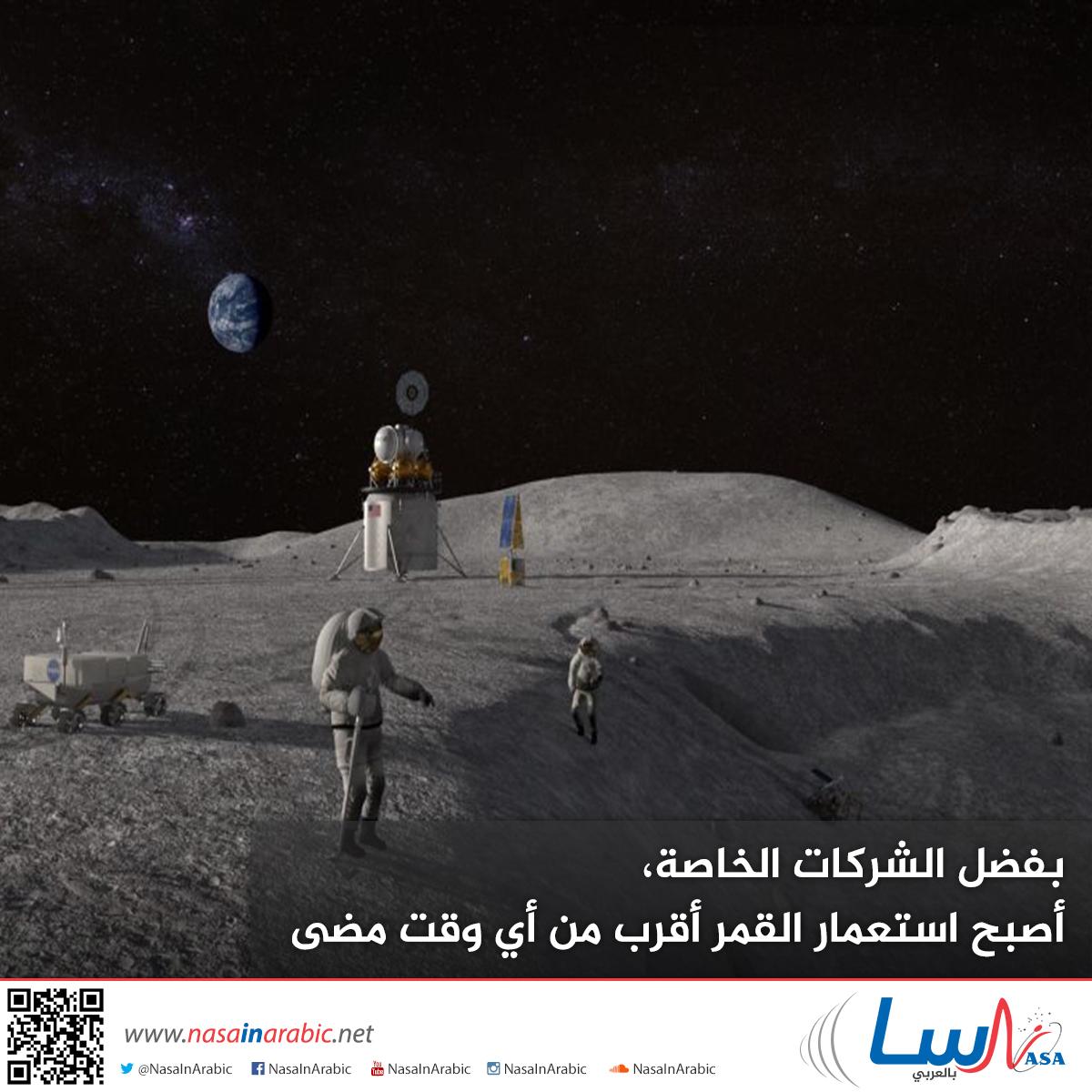 بفضل الشركات الخاصة، أصبح استعمار القمر أقرب من أي وقت مضى