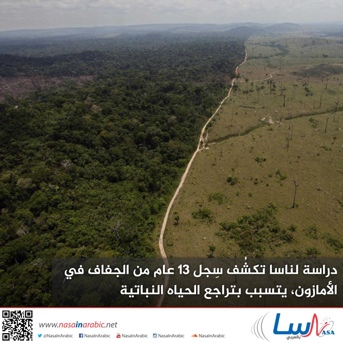 دراسة لناسا تكشُف سِجل 13 عام من الجفاف في الأمازون، يتسبب بتراجع الحياه النباتية