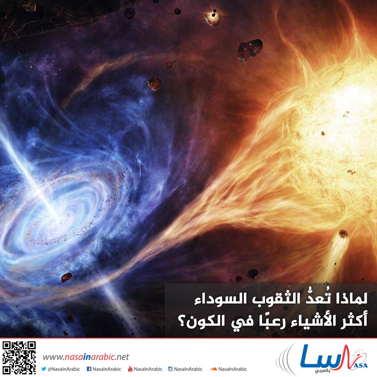 لماذا تُعدُّ الثقوب السوداء أكثر الأشياء رعبًا في الكون؟