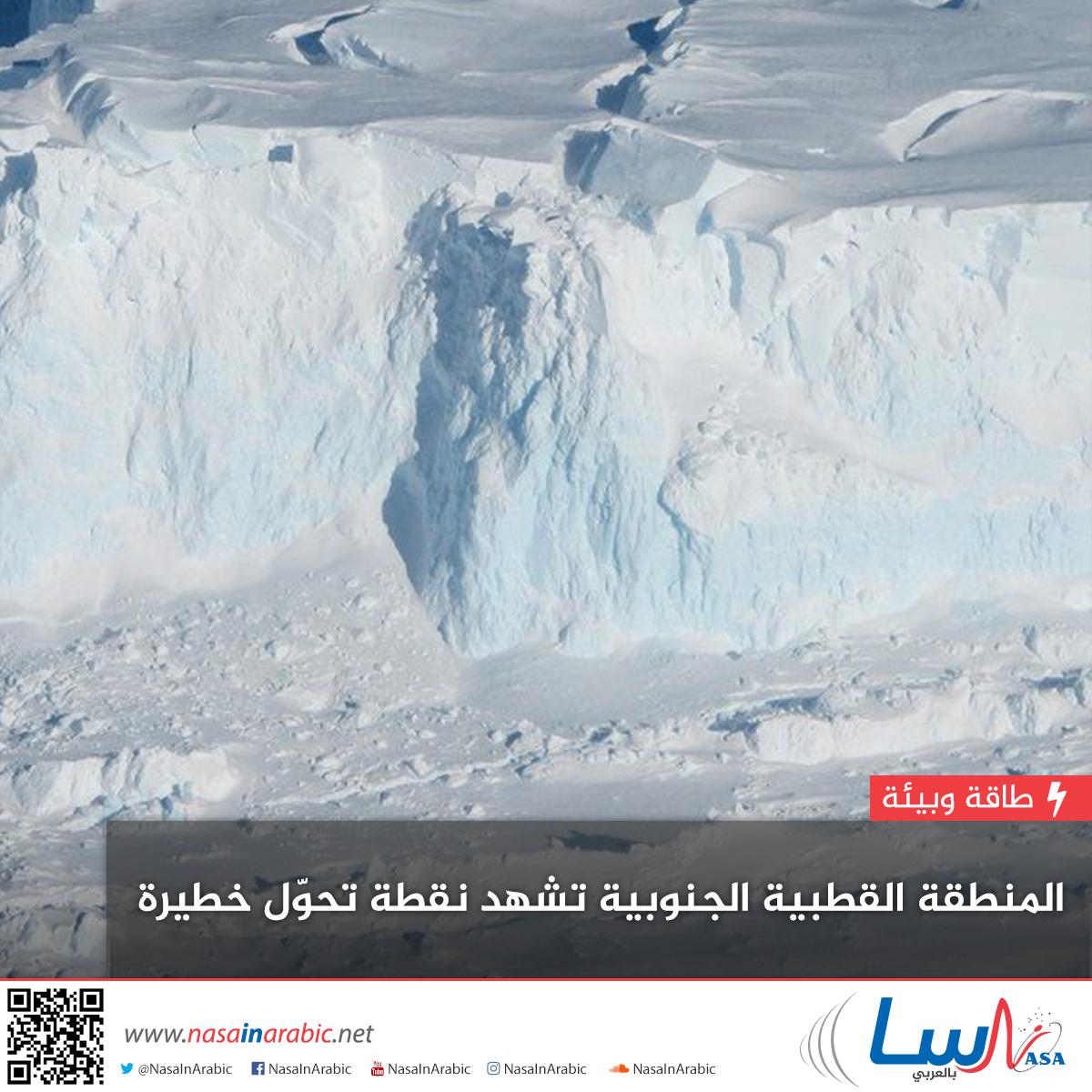 المنطقة القطبية الجنوبية تشهد نقطة تحوّل خطيرة