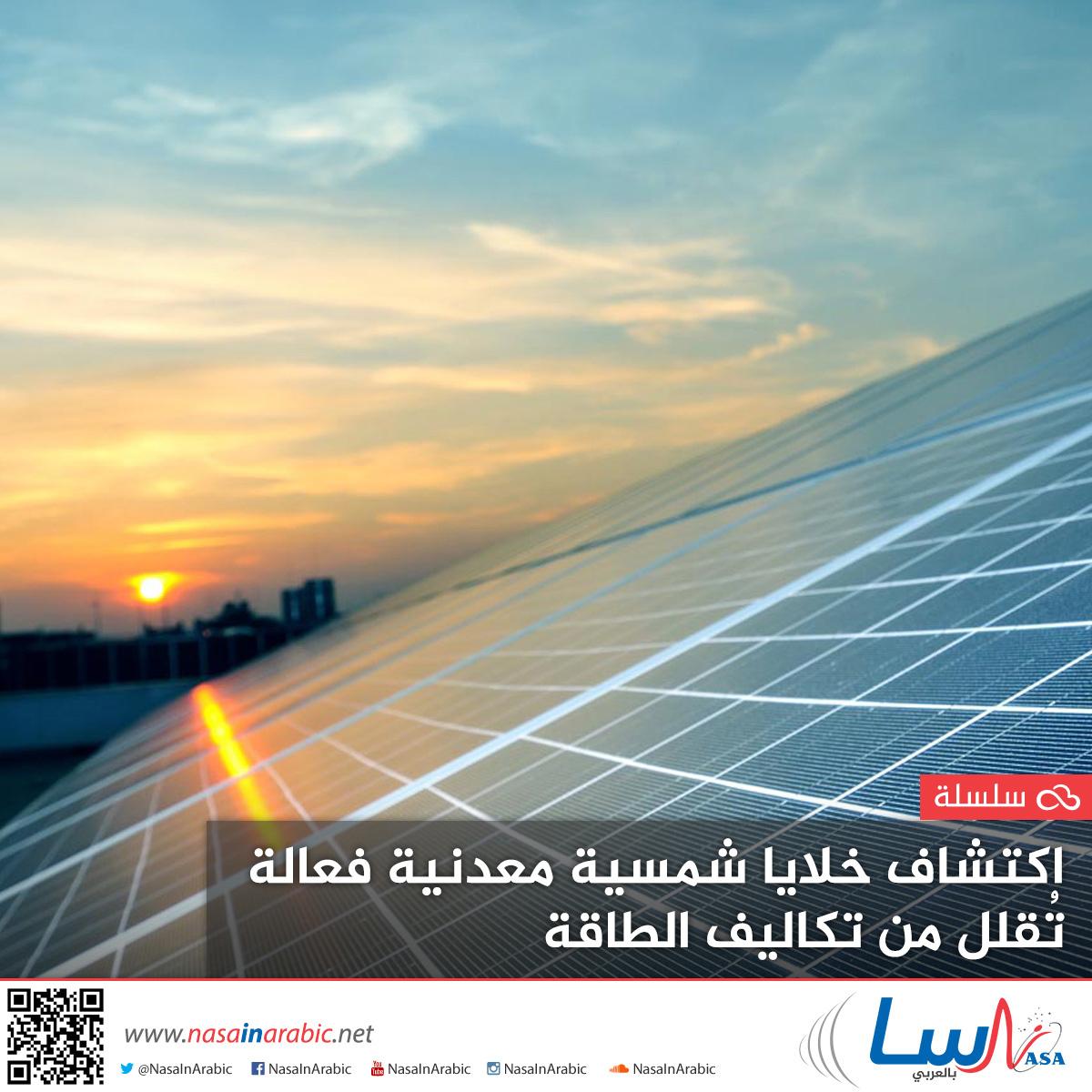 اكتشاف خلايا شمسية معدنية فعالة تُقلل من تكاليف الطاقة