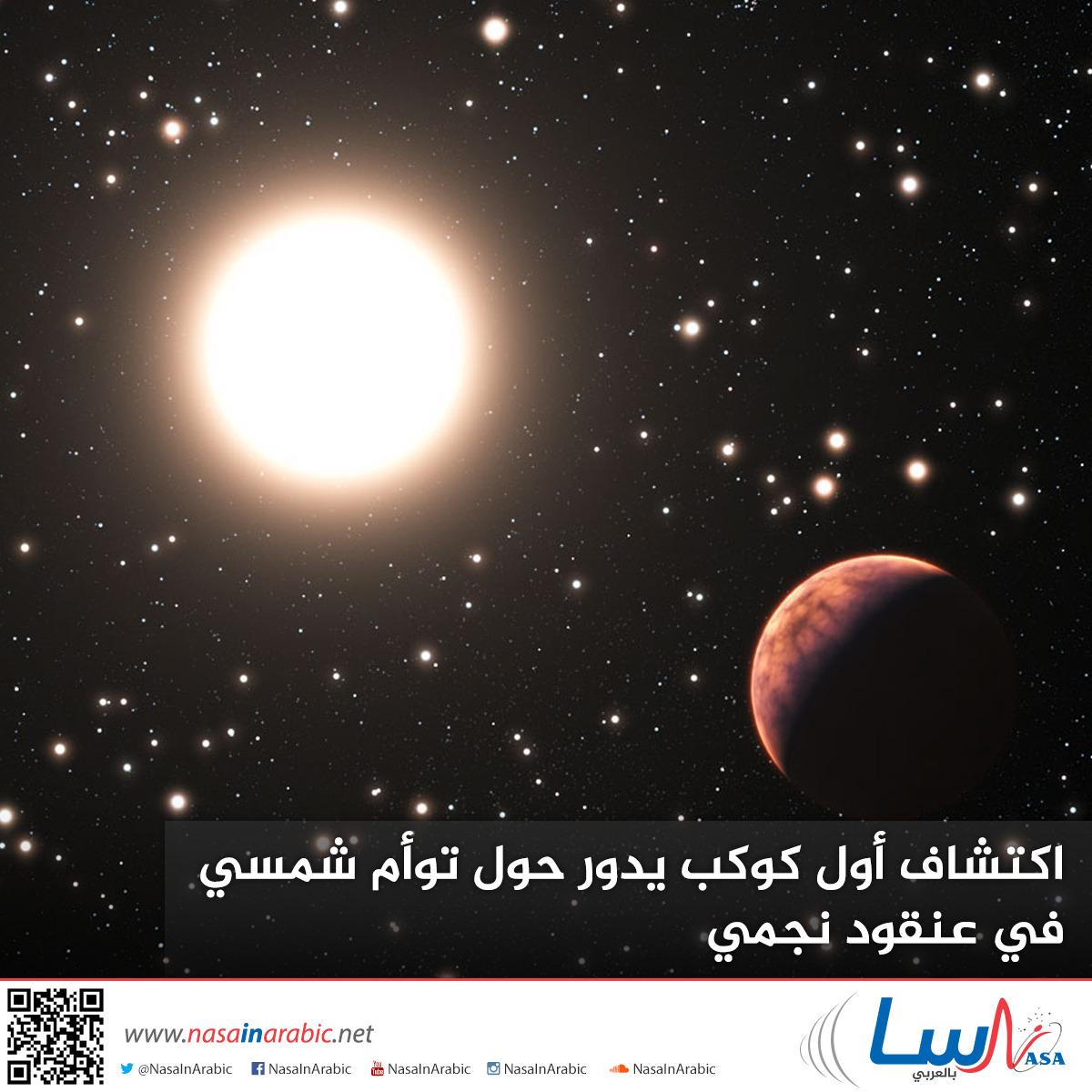 اكتشاف أول كوكب يدور حول توأم شمسي في عنقود نجمي