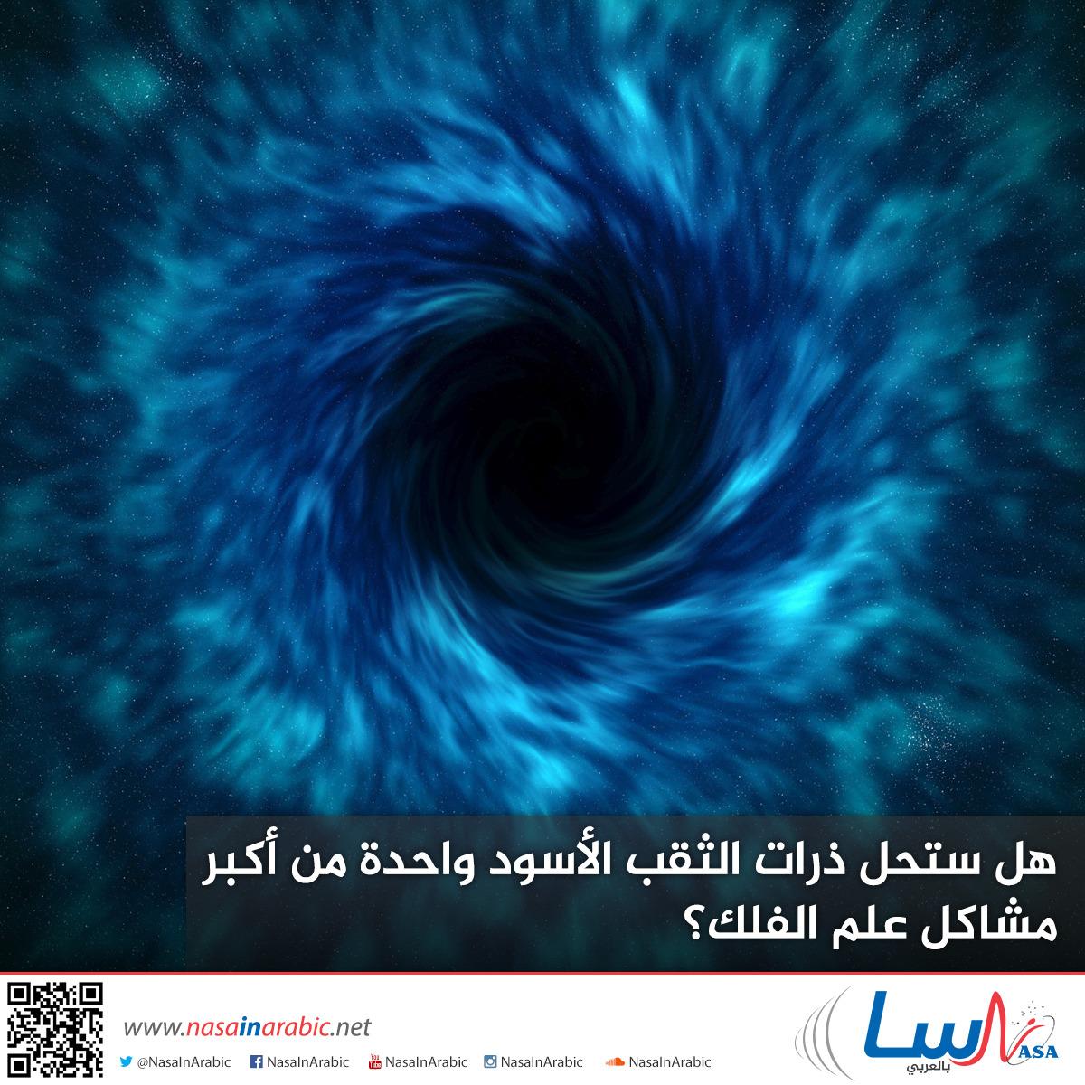 هل ستحل ذرات الثقب الأسود واحدة من أكبر مشاكل علم الفلك؟