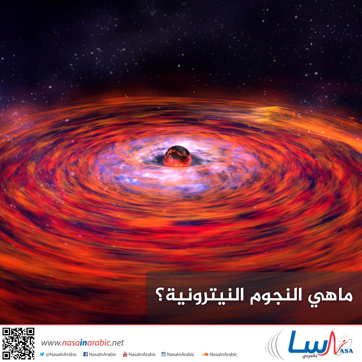 ماهي النجوم النيوترونية