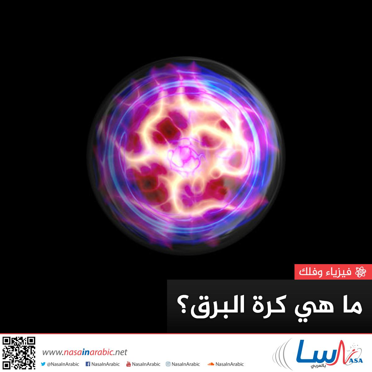 ما هي كرة البرق؟
