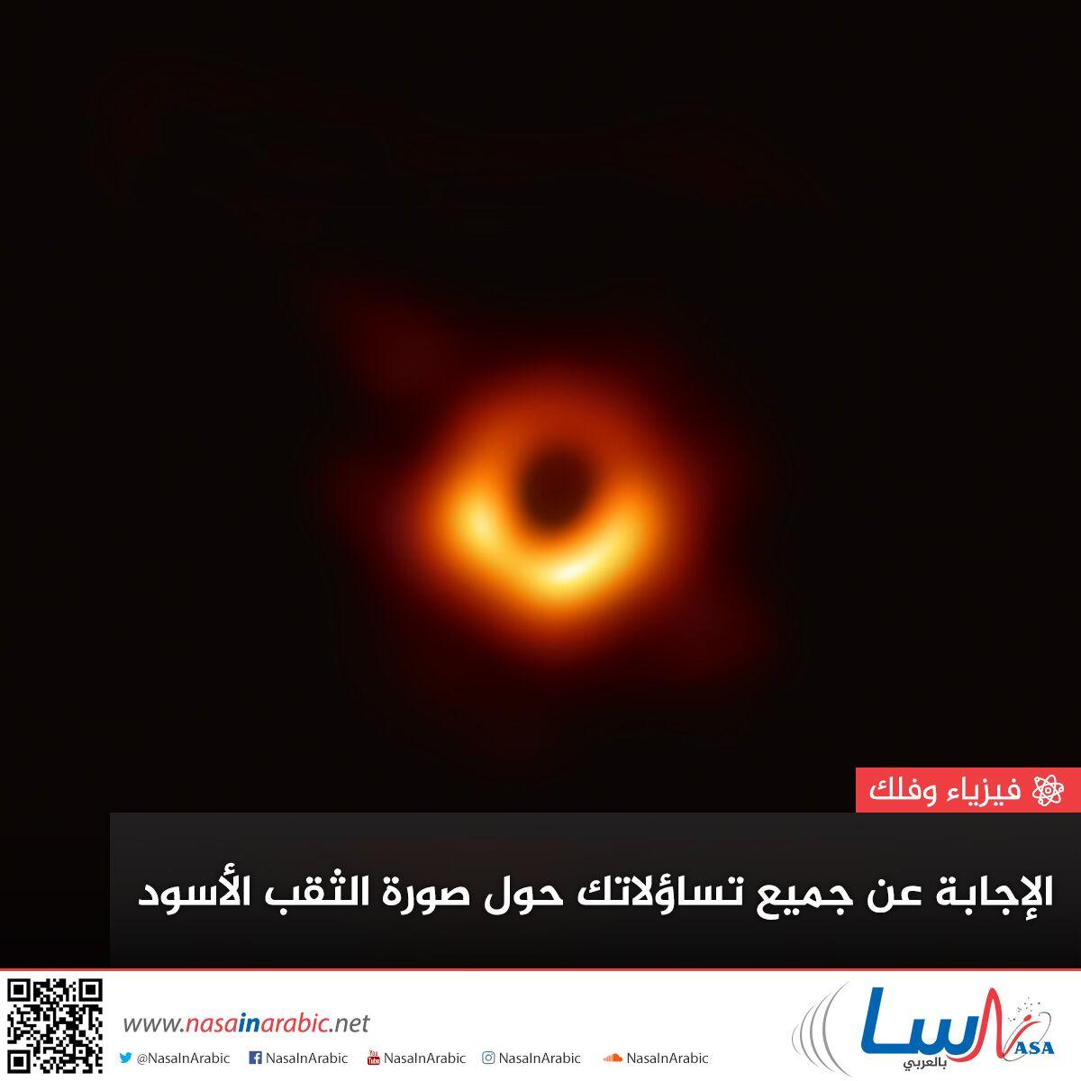 الإجابة عن جميع تساؤلاتك حول صورة الثقب الأسود