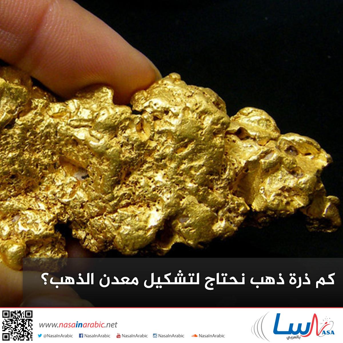 كم ذرة ذهب نحتاج لتشكيل معدن الذهب؟