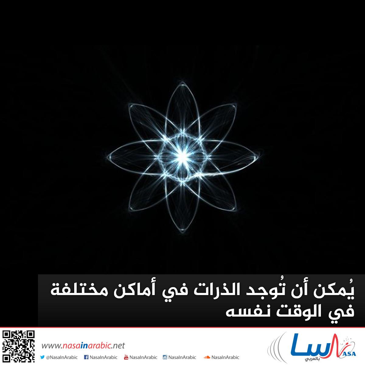 يُمكن أن تُوجد الذرات في أماكن مختلفة في الوقت نفسه