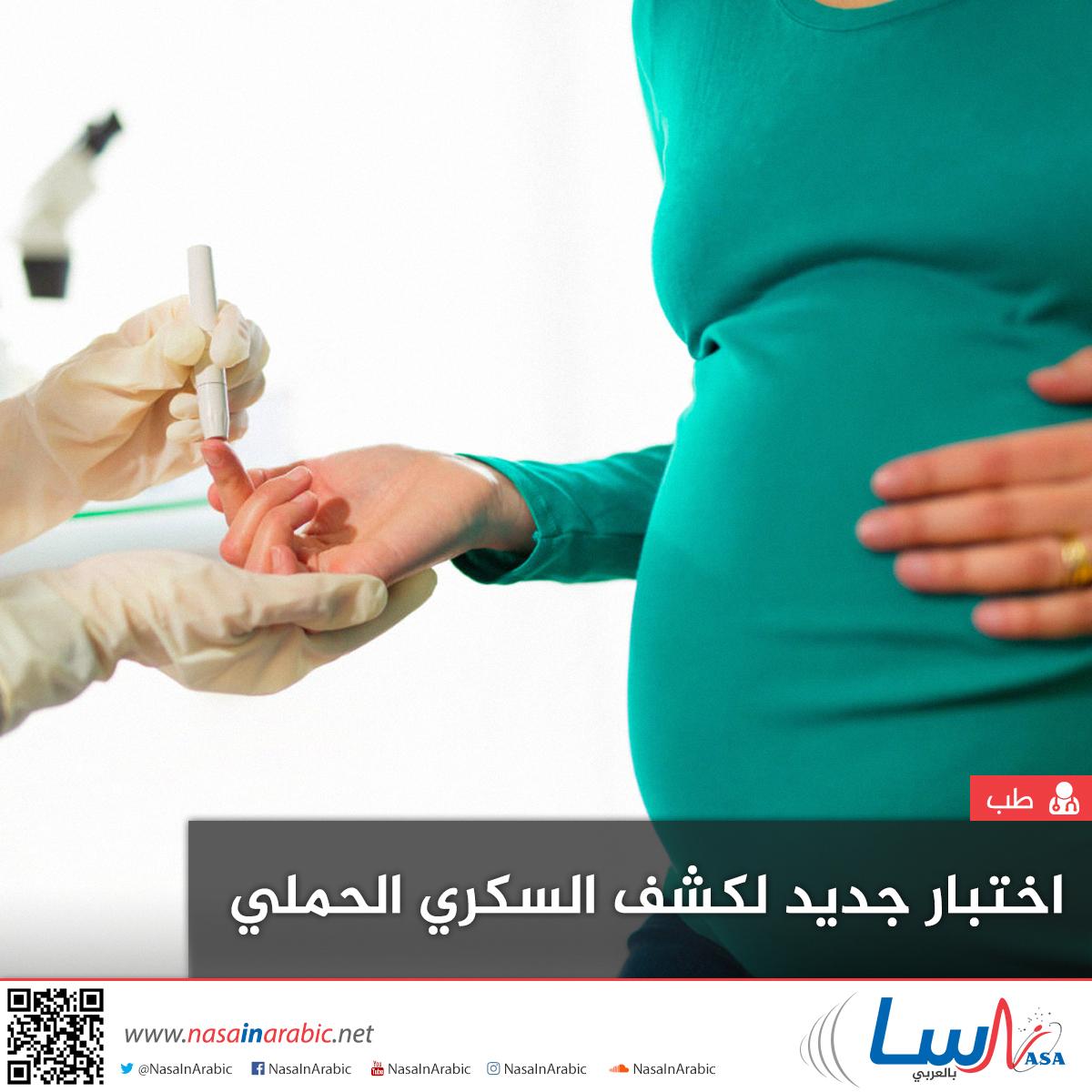 اختبار جديد لكشف السكري الحملي