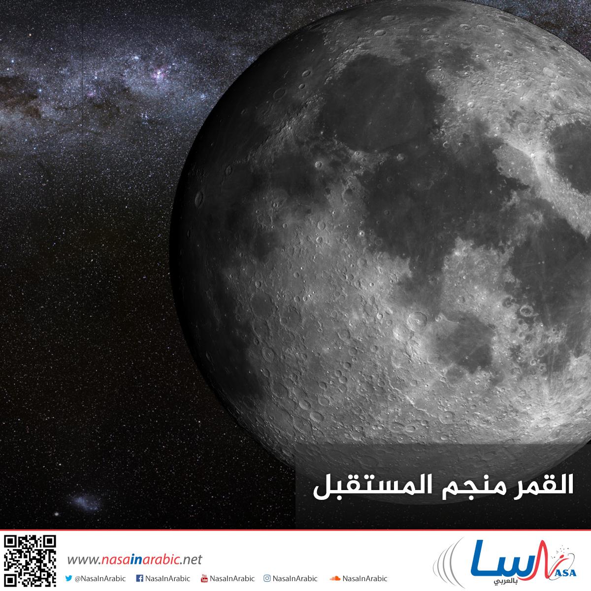 القمر منجم المستقبل