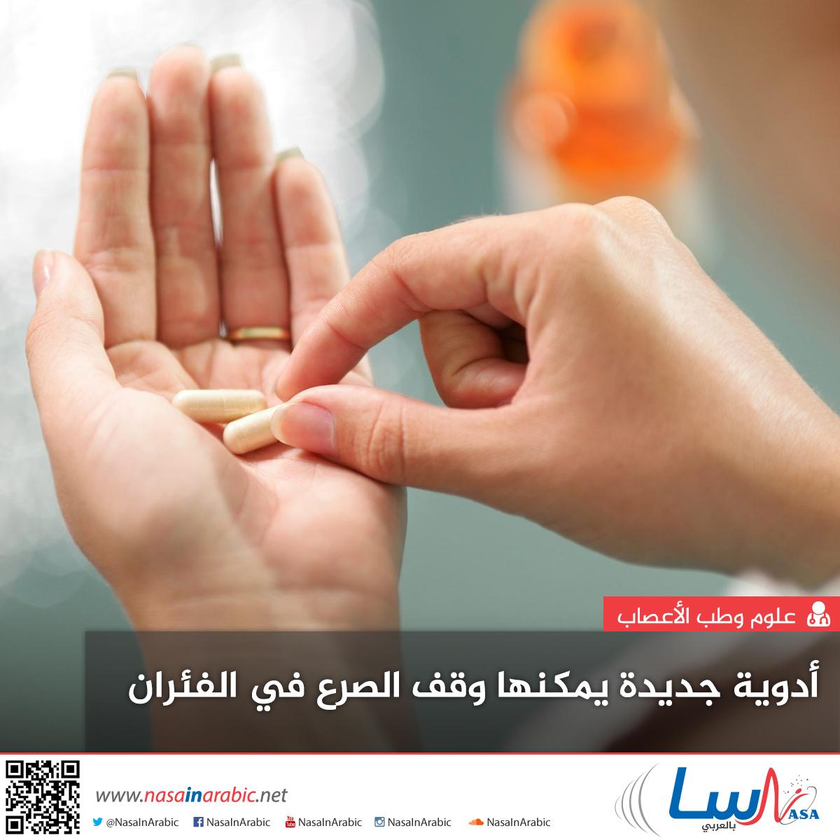 أدوية جديدة يمكنها وقف الصرع في الفئران