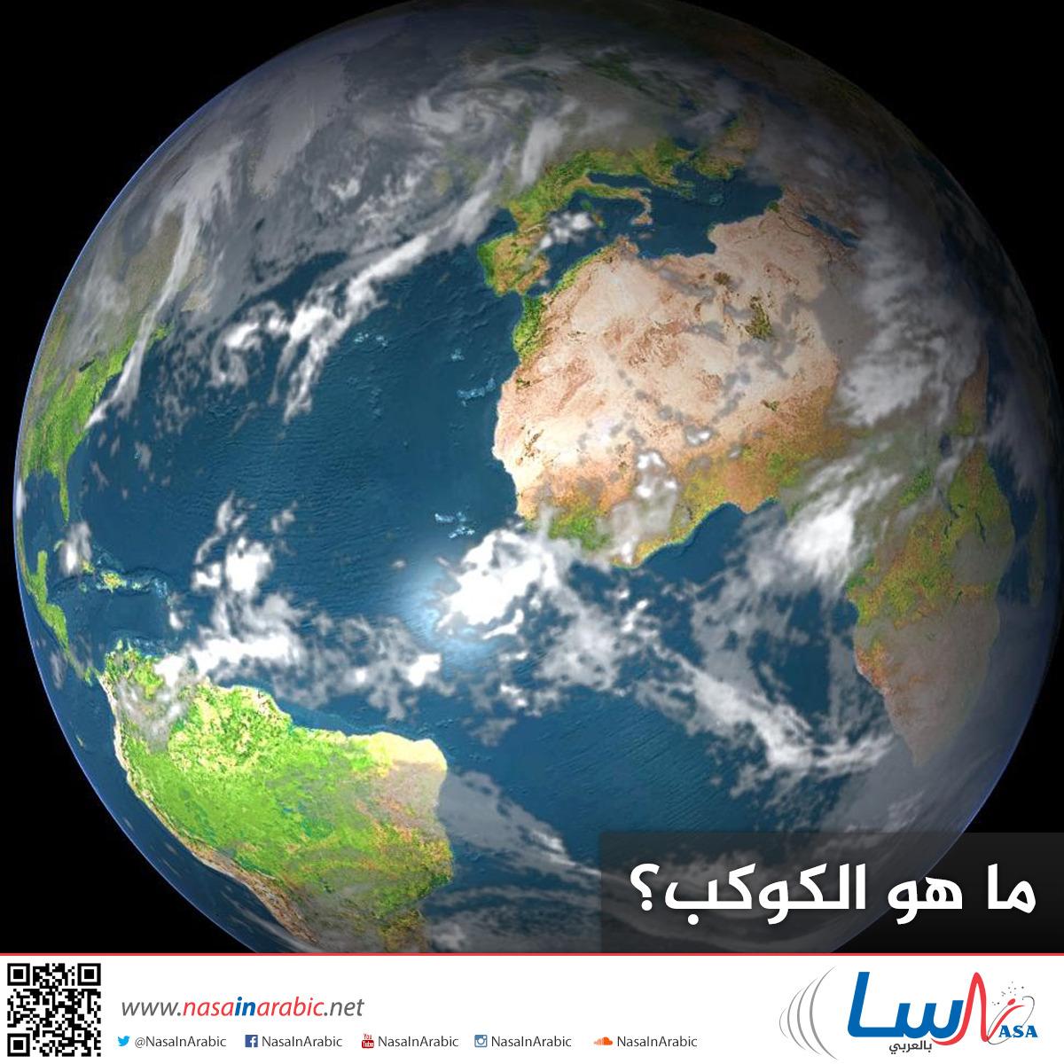 ما هو الكوكب؟
