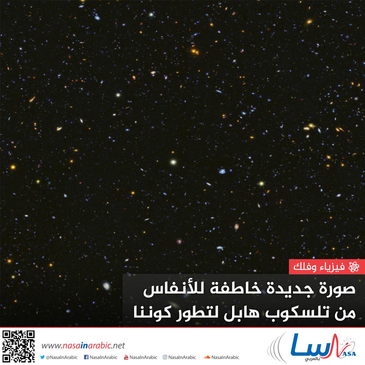 صورة جديدة خاطفة للأنفاس من تلسكوب هابل لتطور كوننا