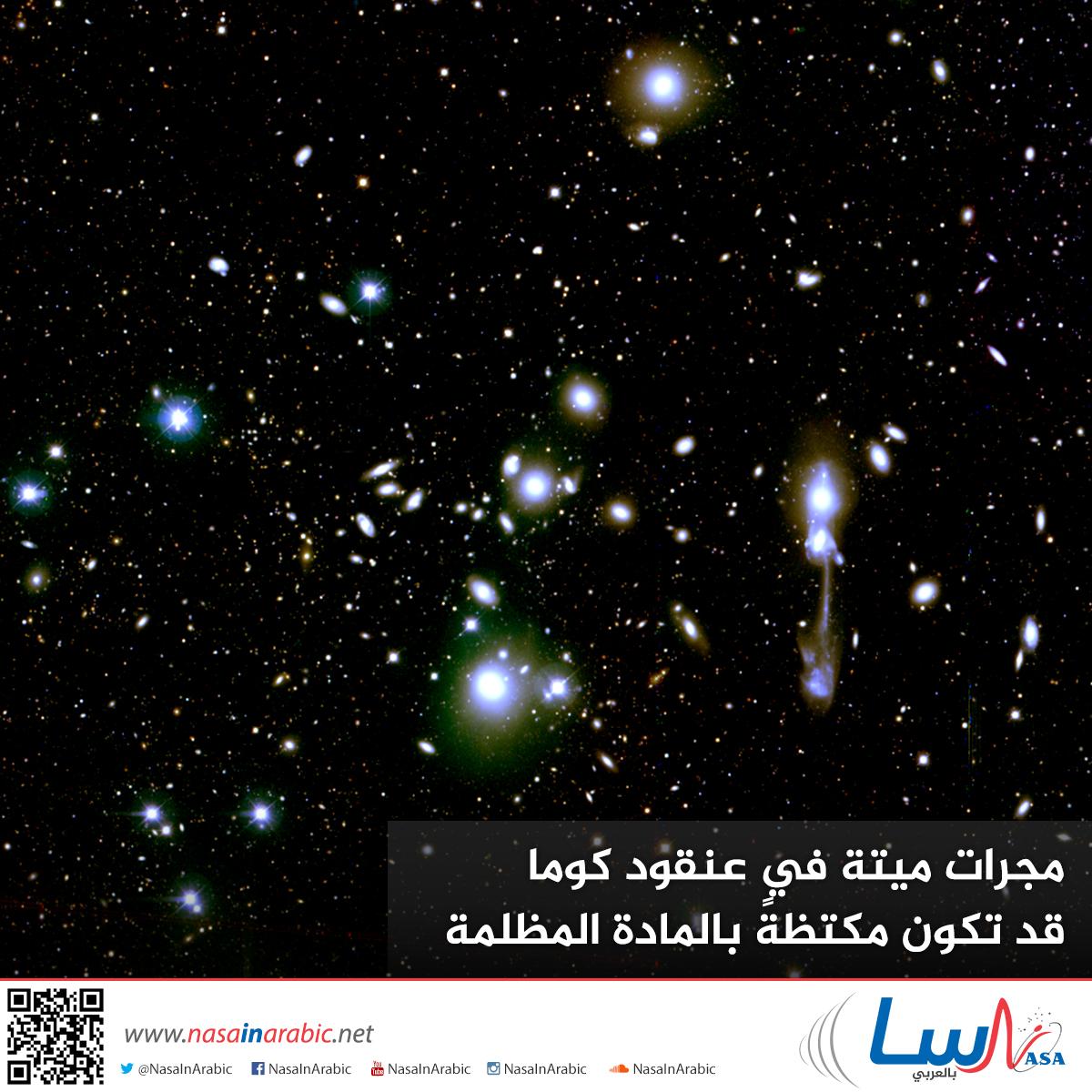 مجرات ميتة في عنقود كوما قد تكون مكتظةً بالمادة المظلمة