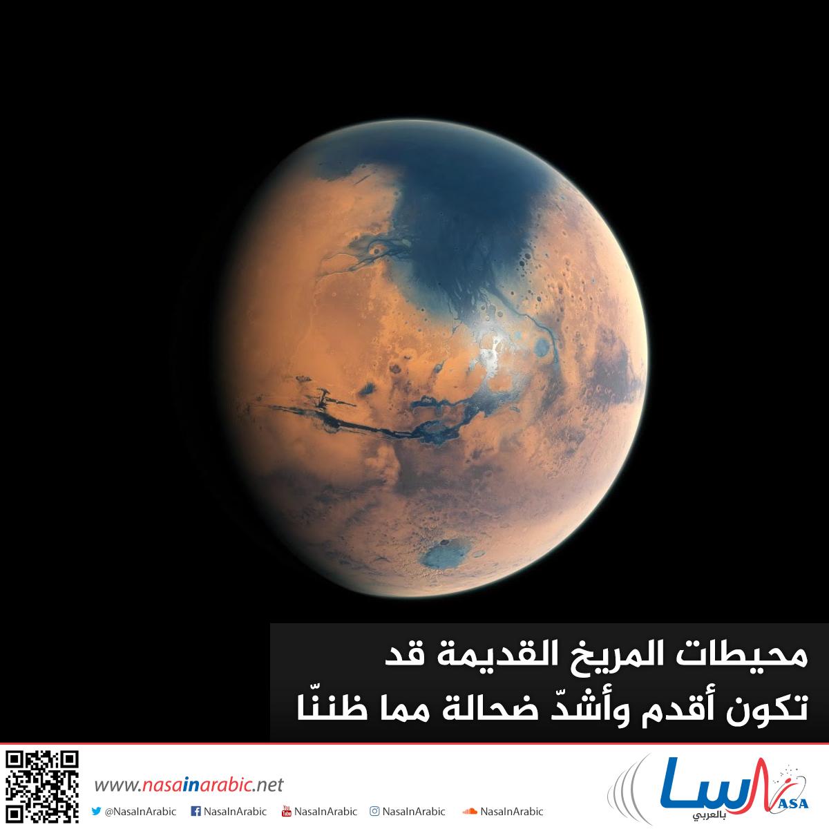 محيطات المريخ القديمة قد تكون أقدم وأشد ضحالة مما ظننا