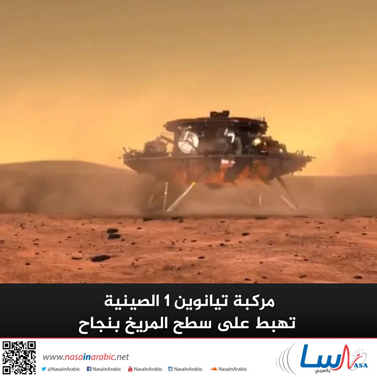 مركبة تيانوين 1 الصينية تهبط على سطح المريخ بنجاح