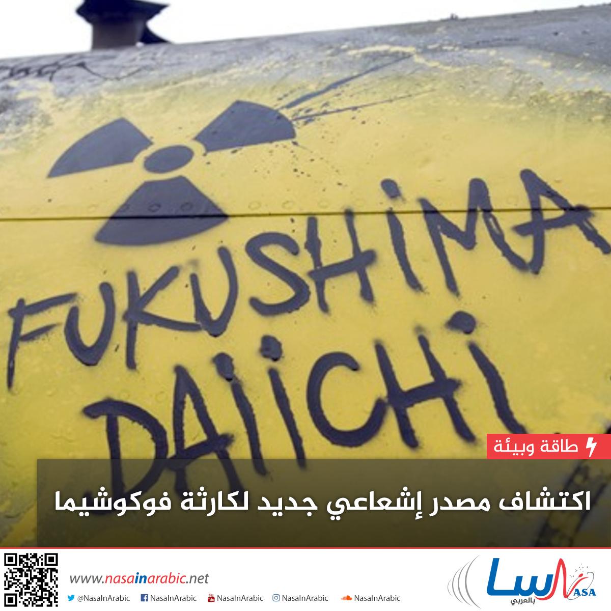 اكتشاف مصدر إشعاعي جديد لكارثة فوكوشيما