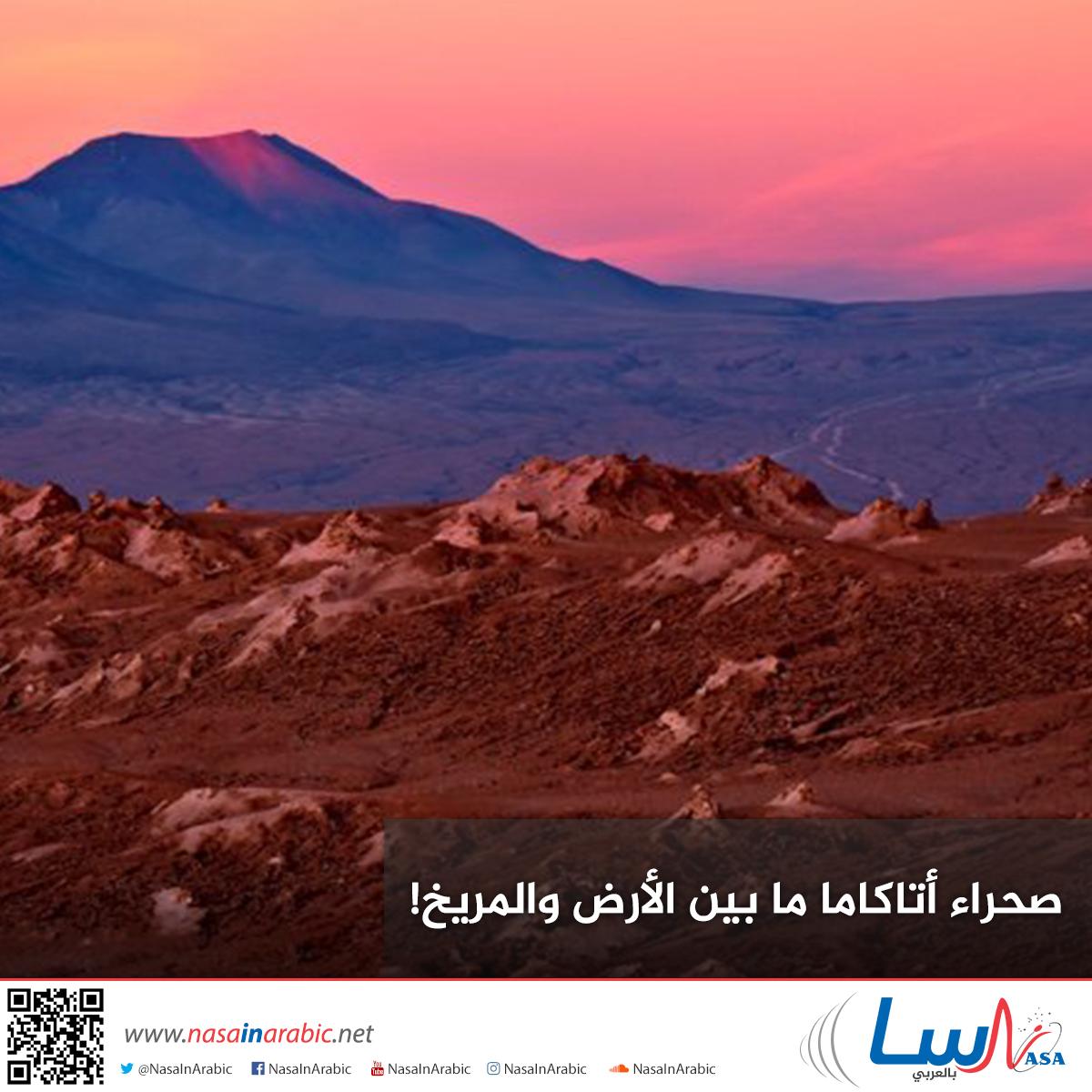 صحراء أتاكاما ما بين الأرض والمريخ!