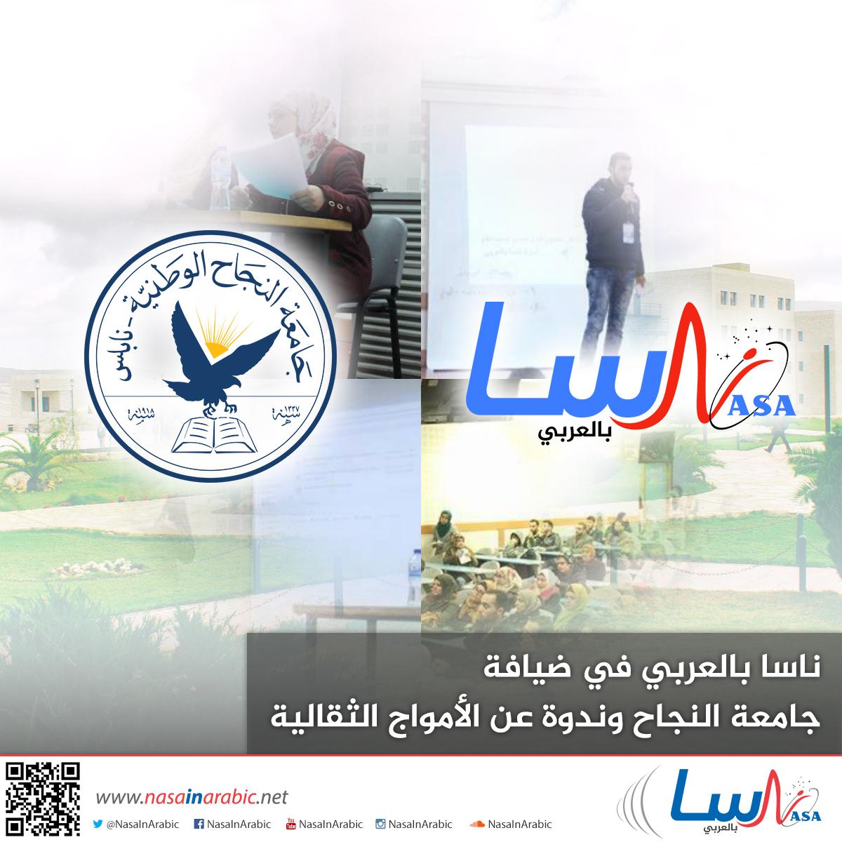 ناسا بالعربي في ضيافة جامعة النجاح وندوة عن الأمواج الثقالية