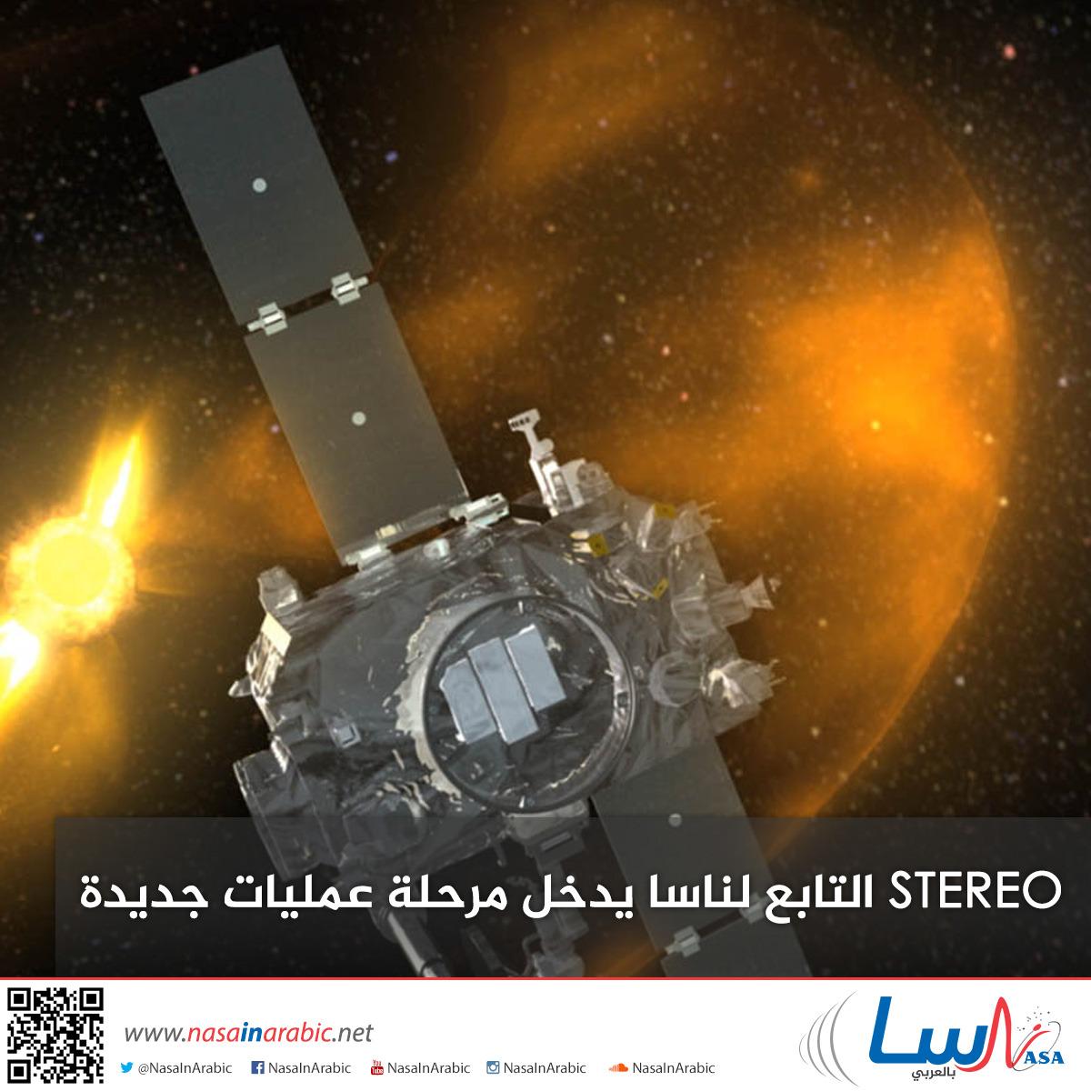 STEREO التابع لناسا يدخل مرحلة عمليات جديدة