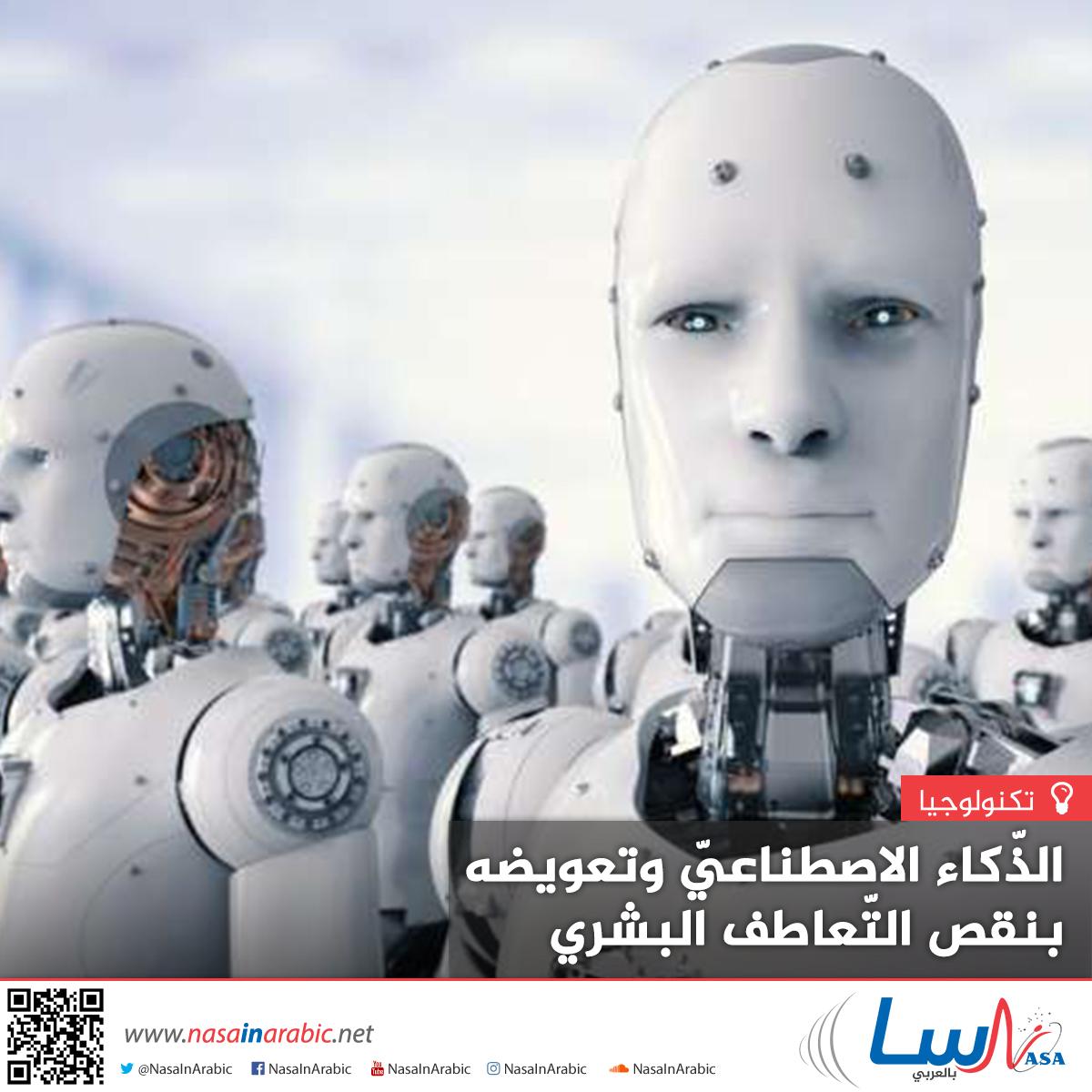 الذّكاء الاصطناعيّ وتعويضه بنقص التّعاطف البشري