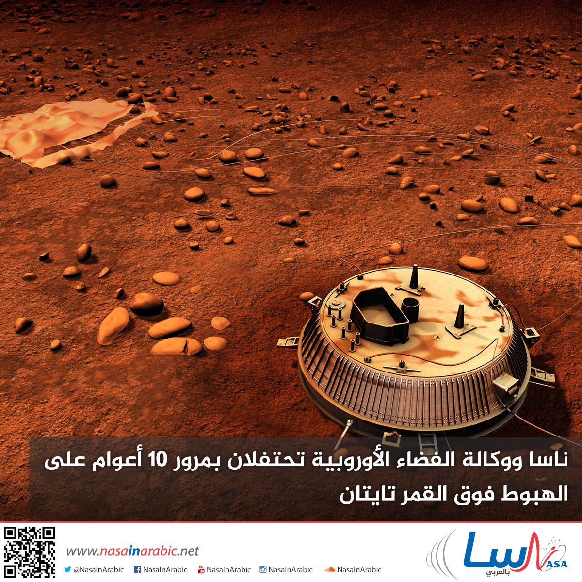 ناسا ووكالة الفضاء الأوروبية تحتفلان بمرور 10 أعوام على الهبوط فوق القمر تايتان