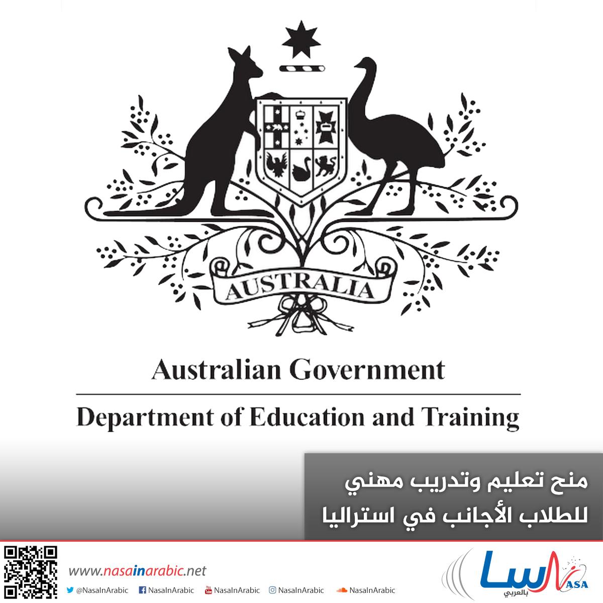 منح تعليم وتدريب مهني للطلاب الأجانب في استراليا