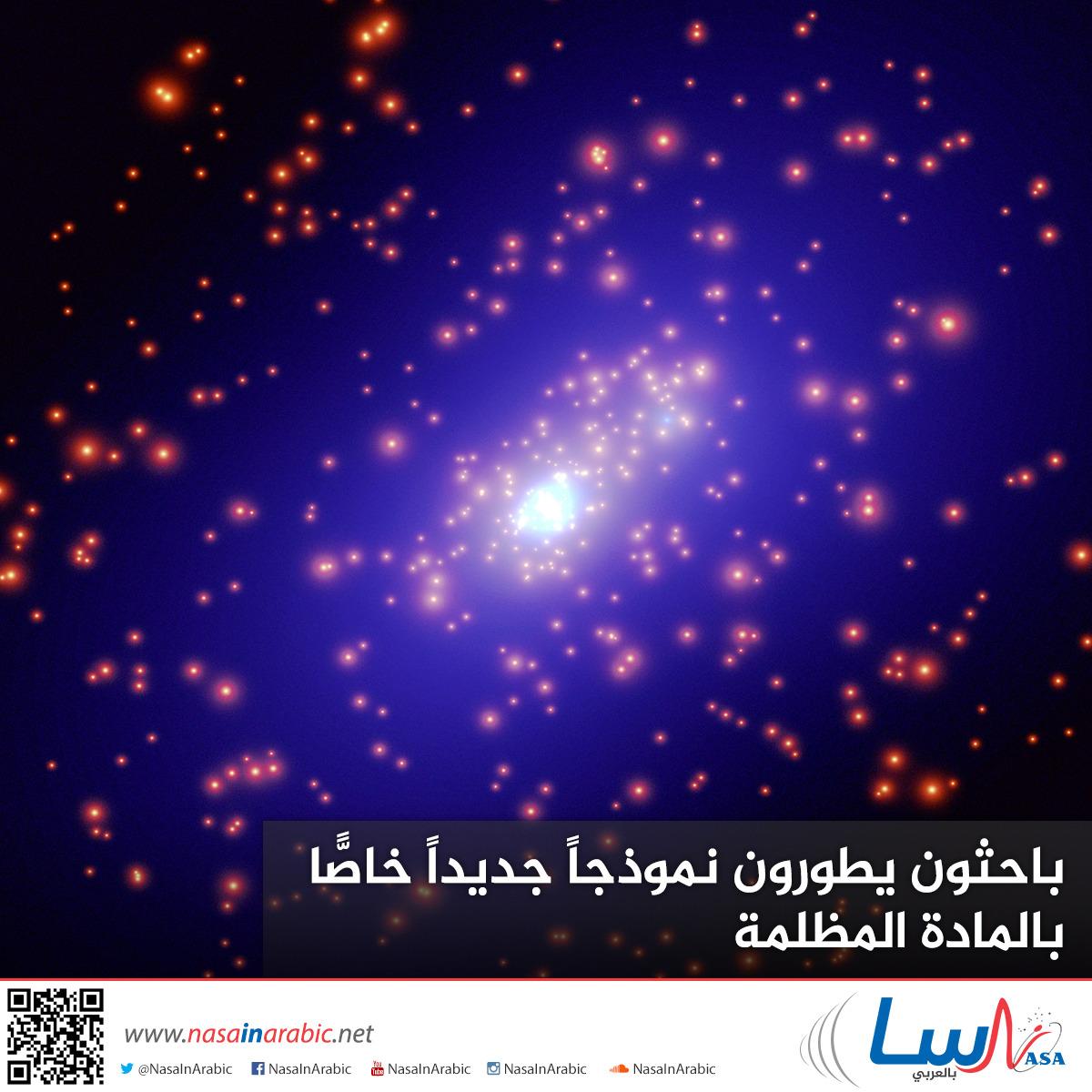 باحثون يطورون نموذجاً جديداً خاصًّا بالمادة المظلمة