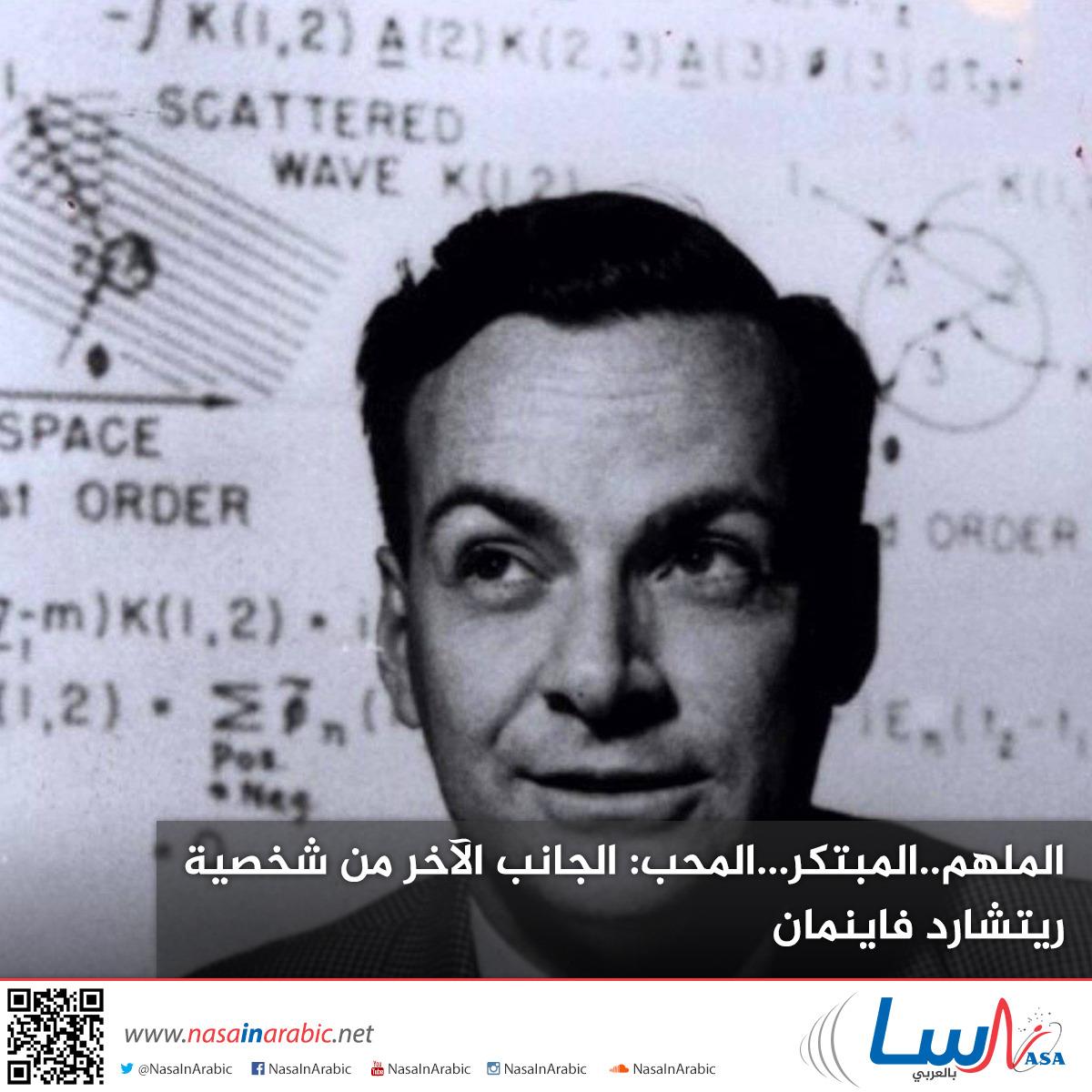 الملهم..المبتكر...المحب: الجانب الآخر من شخصية ريتشارد فاينمان