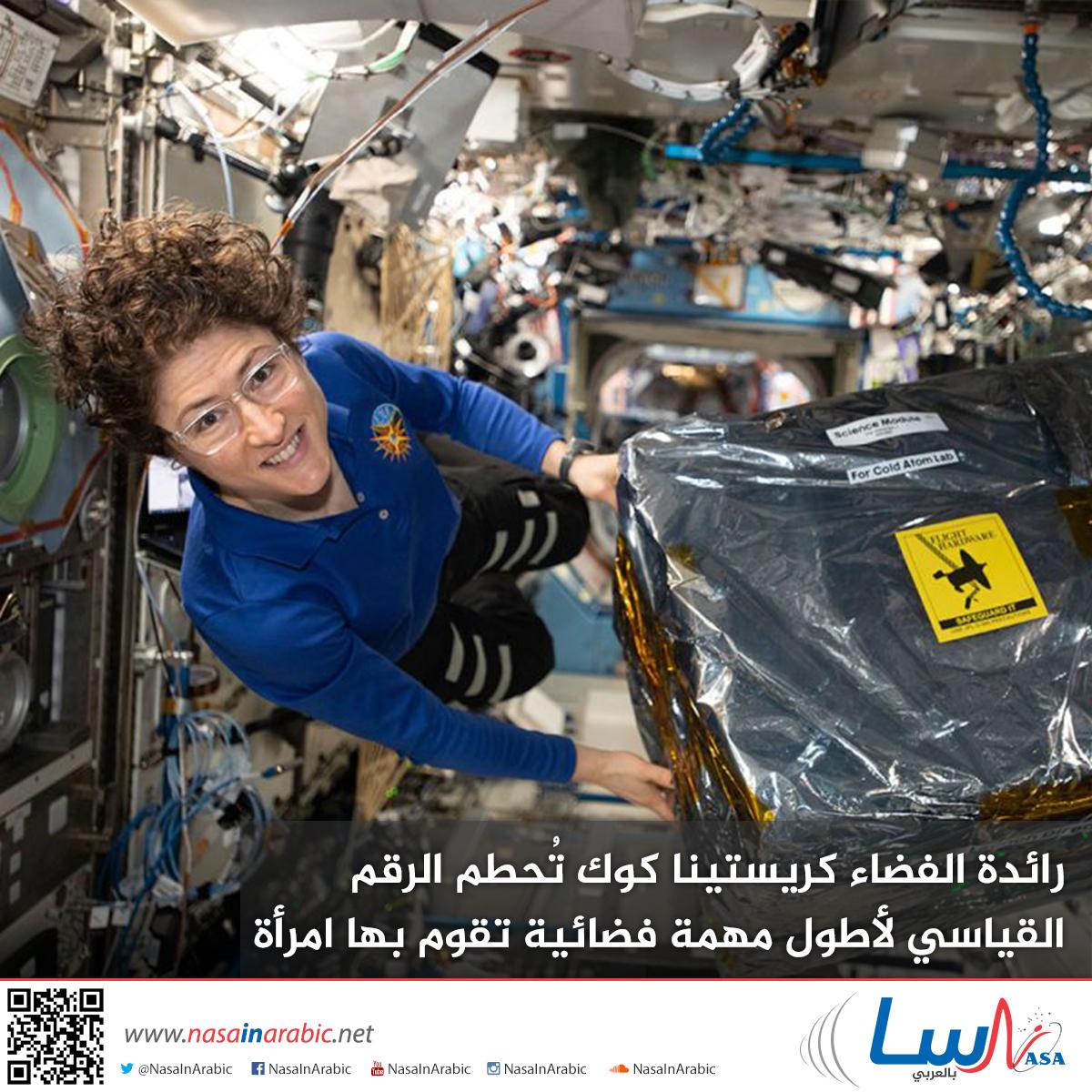 رائدة الفضاء كريستينا كوك تُحطم الرقم القياسي لأطول مهمة فضائية تقوم بها امرأة