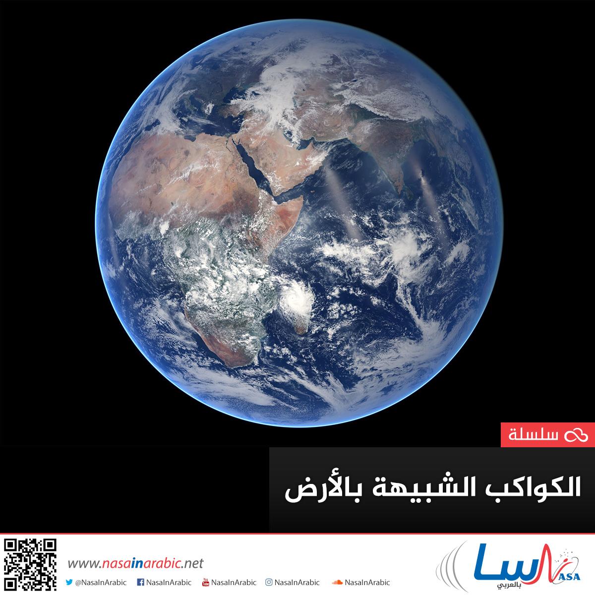 سلسلة طبيعة الكون الجزء السابع: الكواكب الشبيهة بالأرض