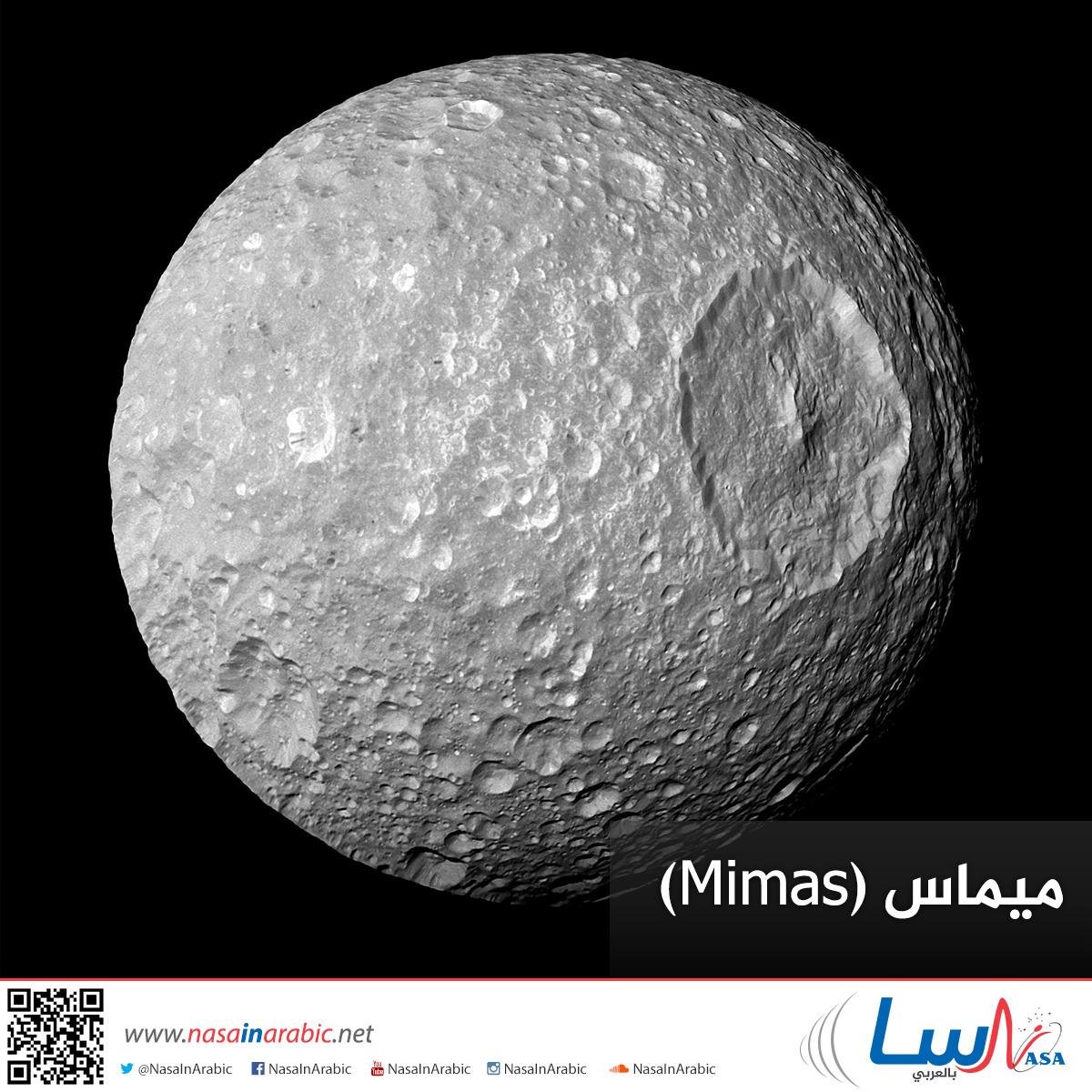 ميماس (Mimas)