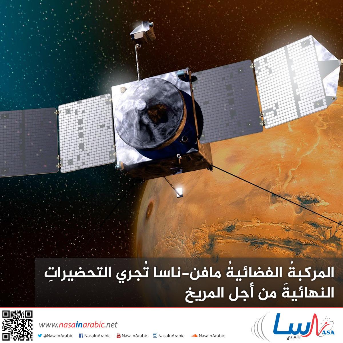 المركبةُ الفضائيةُ مافن-ناسا تُجري التحضيراتِ النهائيةَ من أجل المريخ