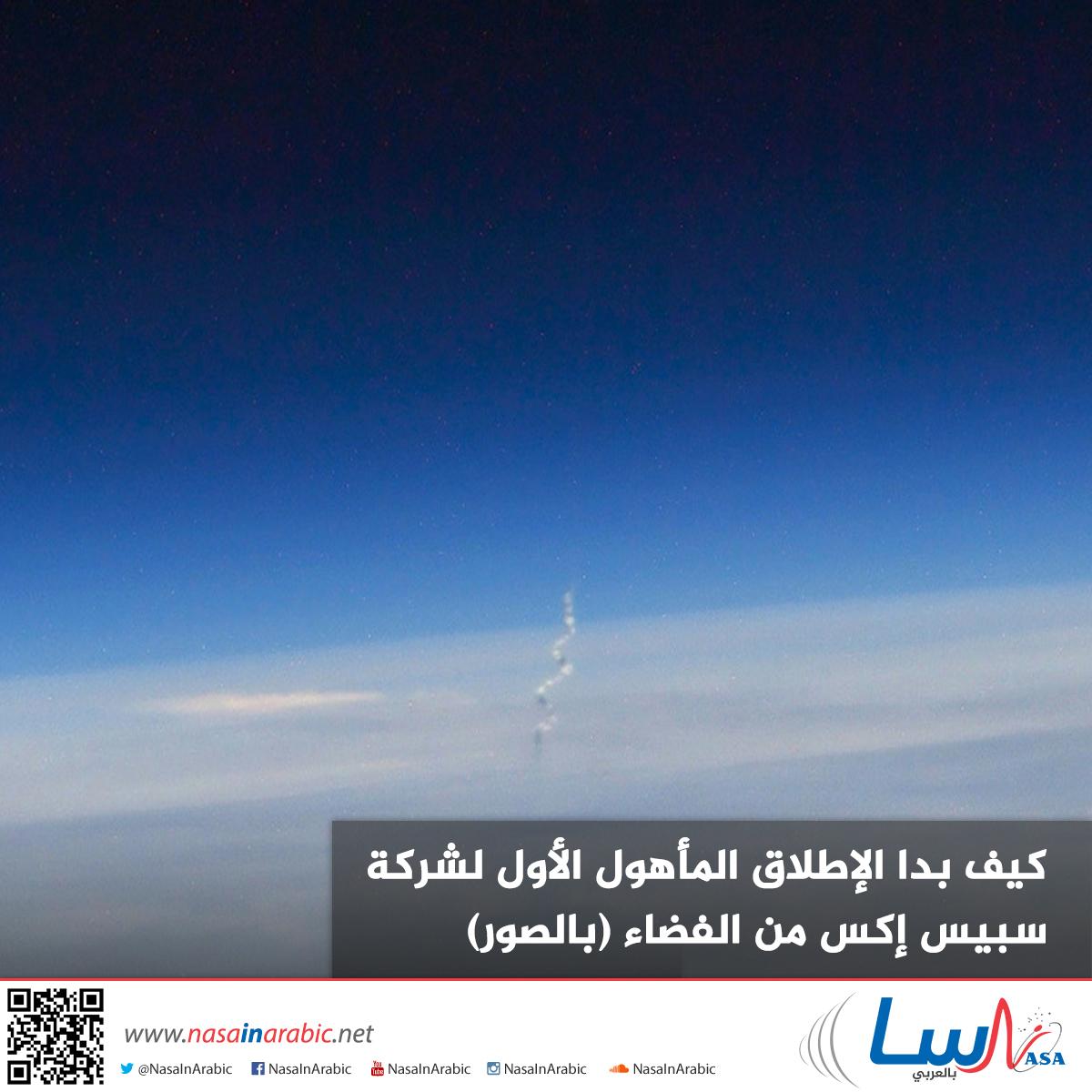 كيف بدا الإطلاق المأهول الأول لشركة سبيس إكس من الفضاء (بالصور)