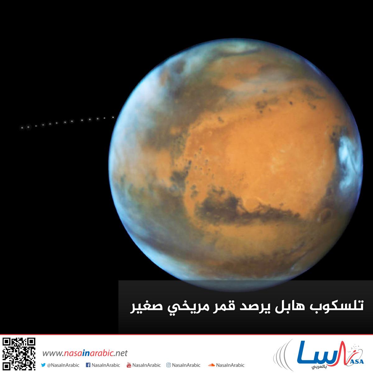 تلسكوب هابل يرصد قمرًا مريخيًا صغيرًا