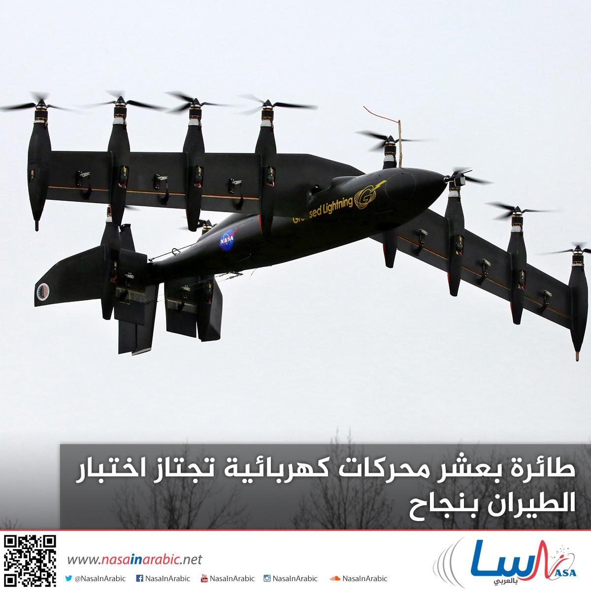 طائرة بعشر محركات كهربائية تجتاز اختبار الطيران بنجاح