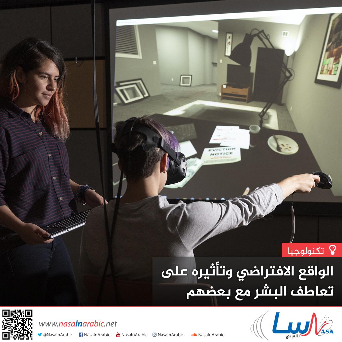 الواقع الافتراضي وتأثيره على تعاطف البشر مع بعضهم