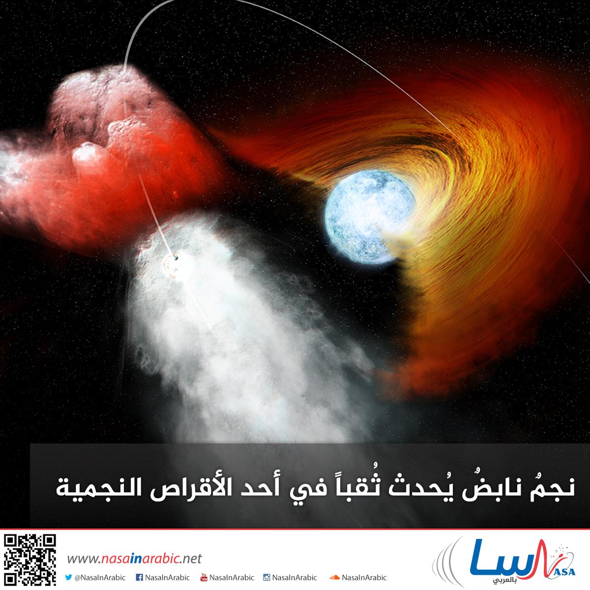 نجمٌ نابضٌ يُحدث ثُقباً في أحد الأقراص النجمية