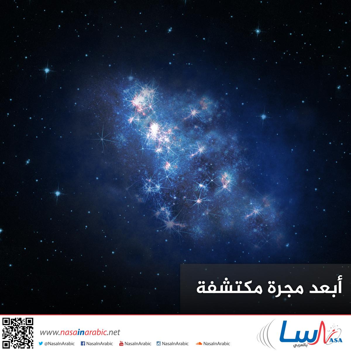 أبعد مجرة مكتشفة