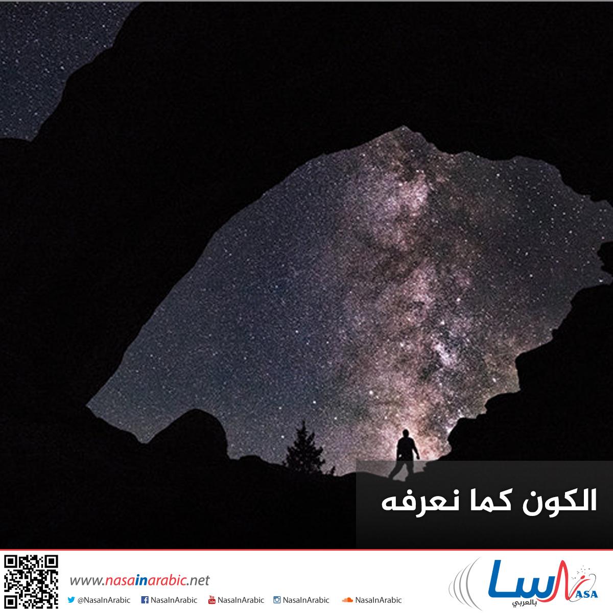 الكون كما نعرفه